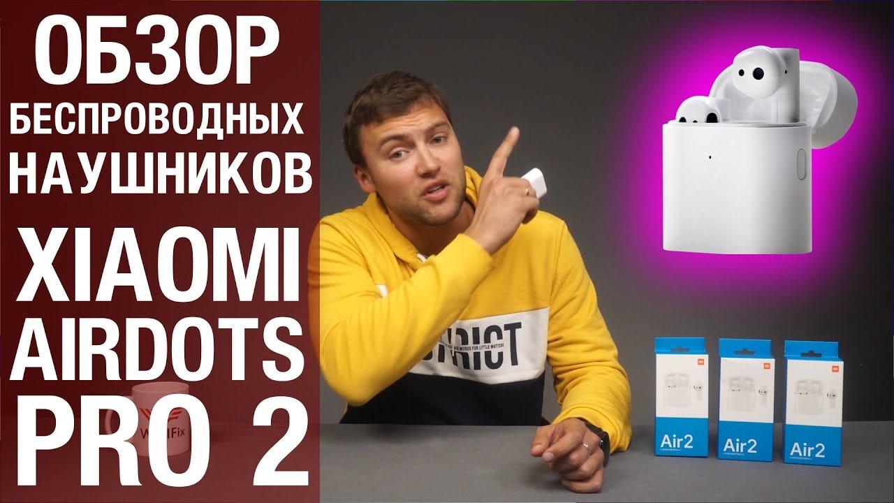 Беспроводные наушники Xiaomi Airdots Pro 2 или Mi Air 2 – огонь! Обзор от Wellfix