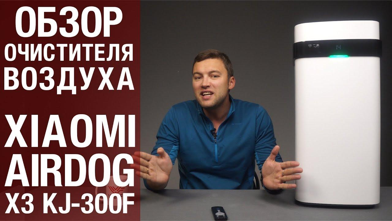 Очиститель воздуха Xiaomi Air Purifier X3 KJ300F | Фильтры не нужны | Обзор от Wellfix