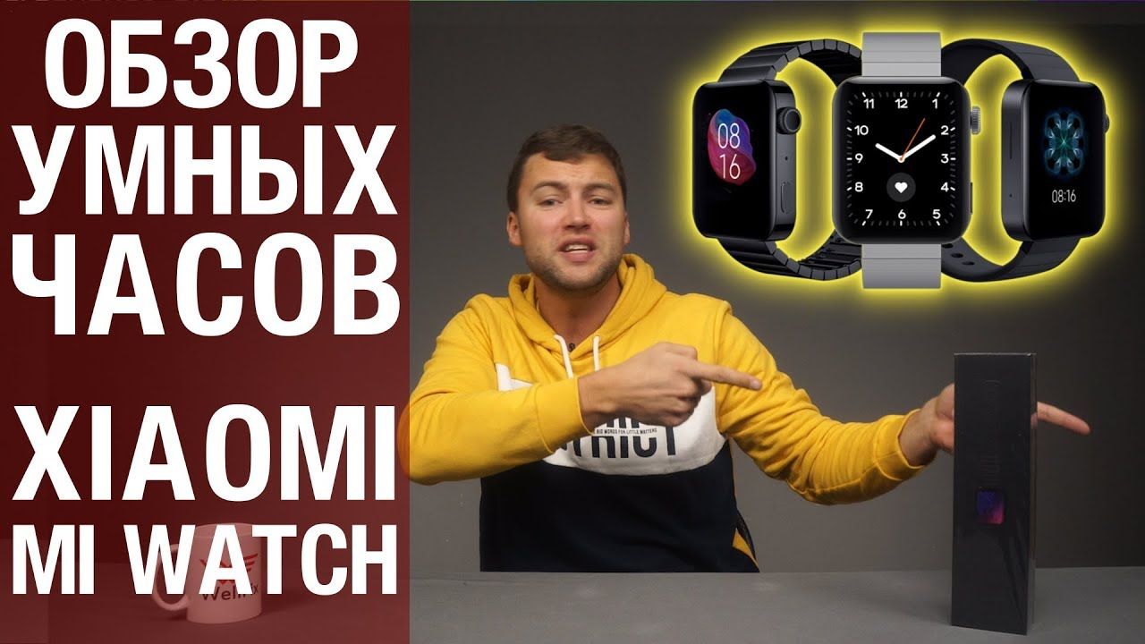 Умные часы Xiaomi Mi Watch | Конкурент Apple Watch? Обзор от Wellfix