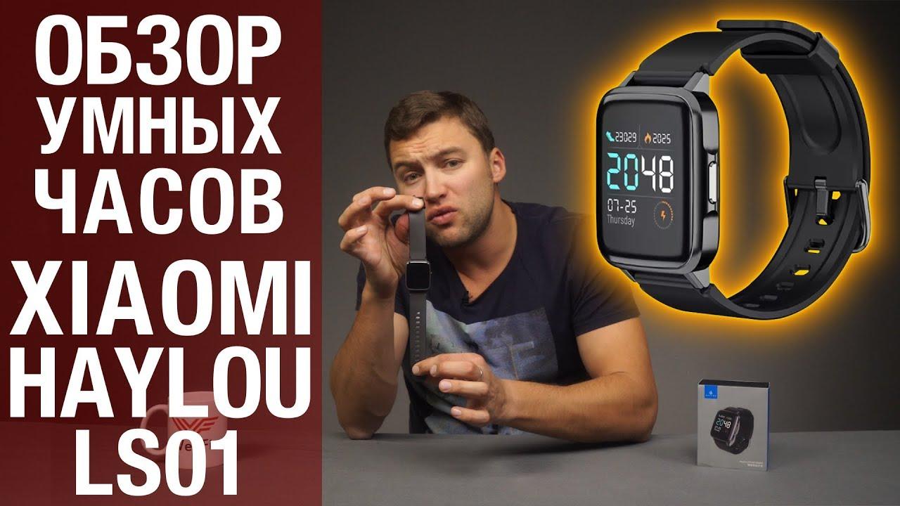 Умные часы Xiaomi Haylou LS01 | Часы за 20$ реально? Обзор от Wellfix