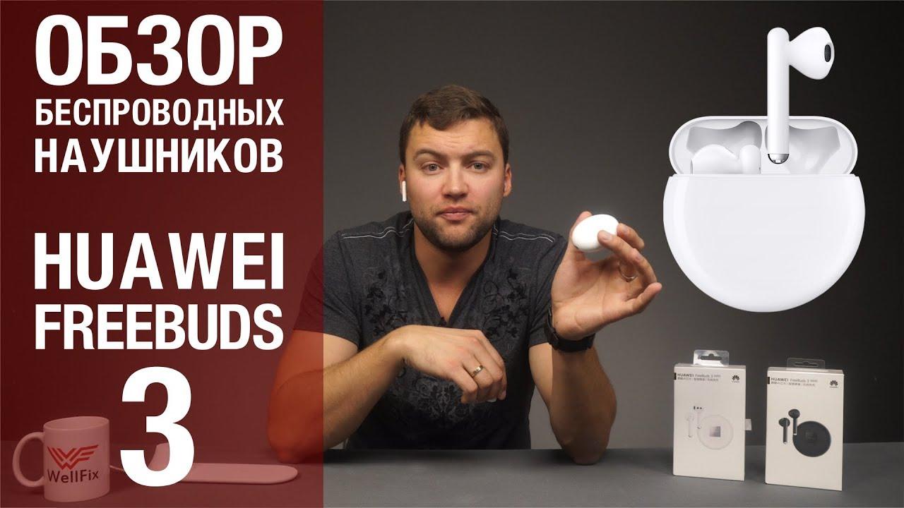 Наушники Huawei FreeBuds 3 | Сделали Airpods | Обзор от Wellfix