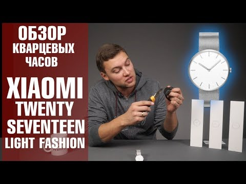 Часы Xiaomi. Кварцевые часы Xiaomi Twenty Seventeen Light Fashion. Обзор от Wellfix